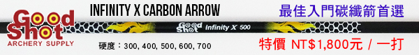 Goodshot Infinity X Carbon Arrow